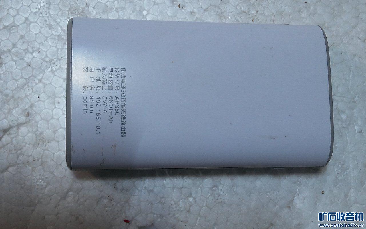 华为移动电源3G无线路由器,好的,接口加焊过,自己没啥用过,玩过两天,正常吧,60元.jpg