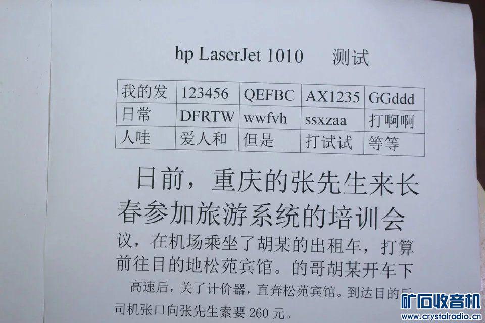 HP1010,220包平 J.jpg