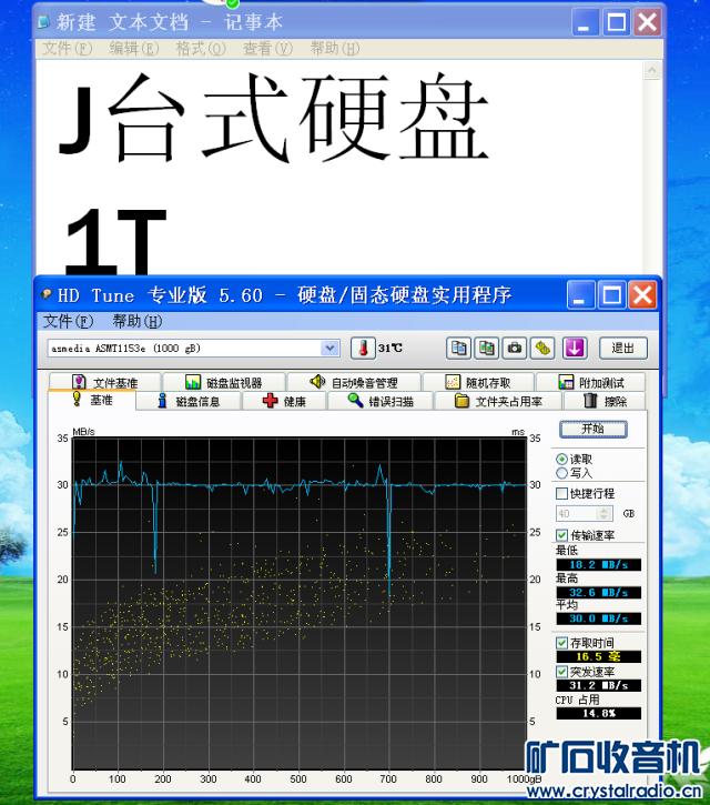 J硬盘1T-110包平 不退不换 (4).png