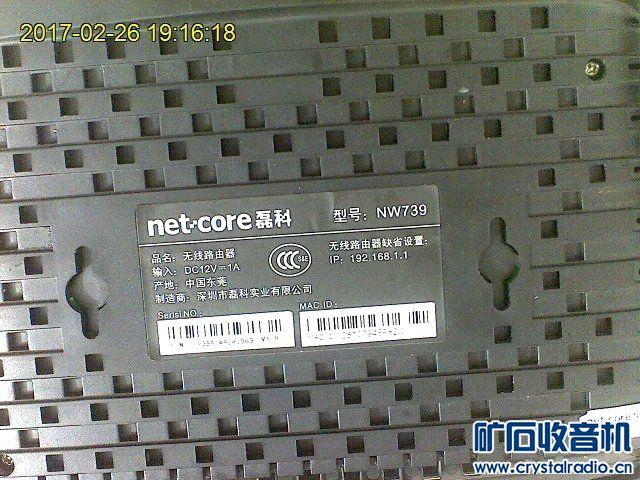 磊科路由器,主机,无附件 无测试25包平邮 E.jpg
