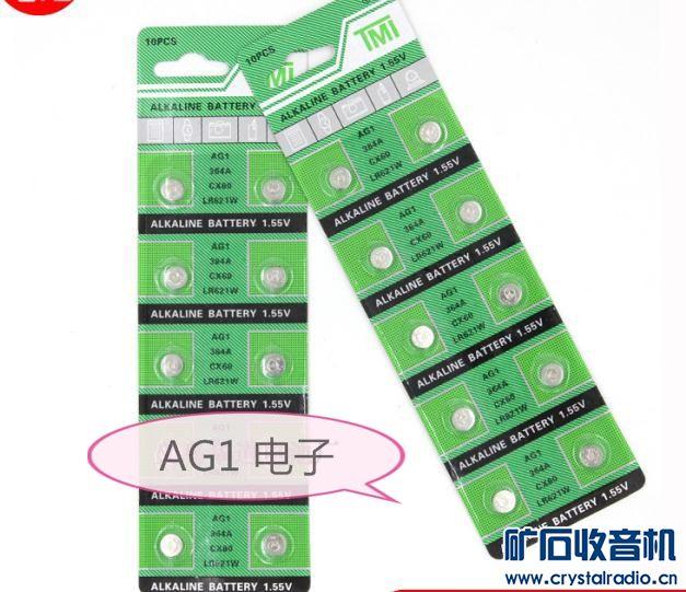 AG1,电子表等用,1.5元1板(10颗)