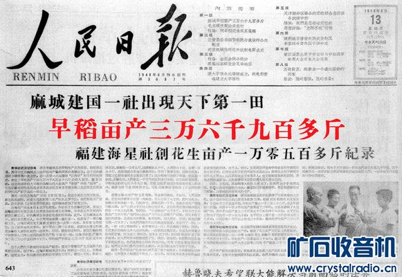 People's_daily_13_Aug_1958_.jpg