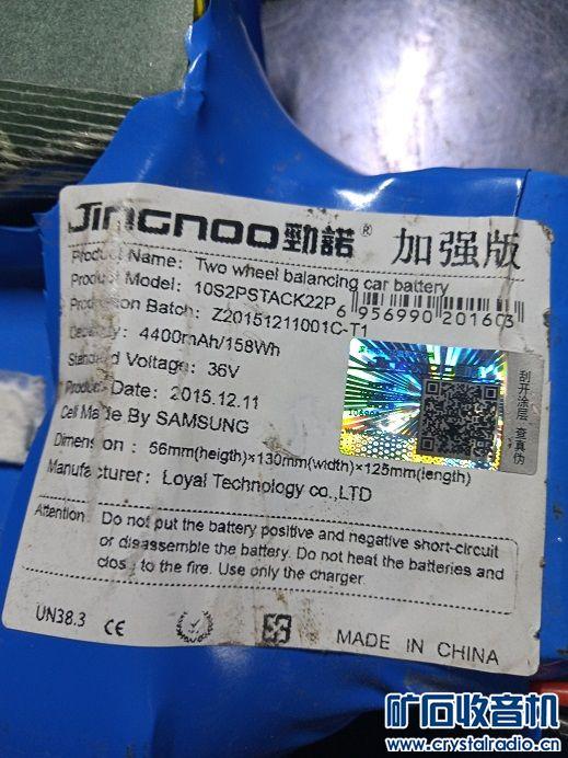 平衡车锂电池,三星电芯,带保保护板,30元.jpg