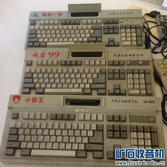 4.老健盘游戏机3个 无测试 重3.2公斤 废品处理29元