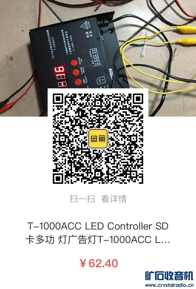 LED控制器,某宝新的卖160元