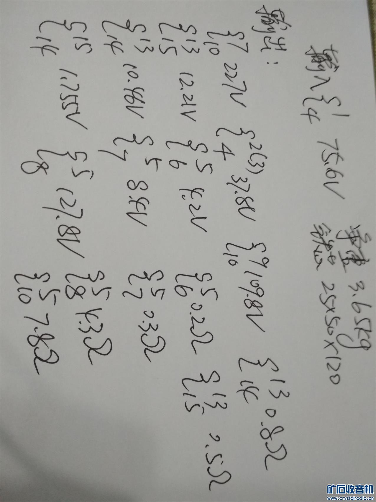 2618号每个60元老设备变压器(76v变220v)48v直流逆变后加在1,4上,在7、10上得到220v(36).jpg