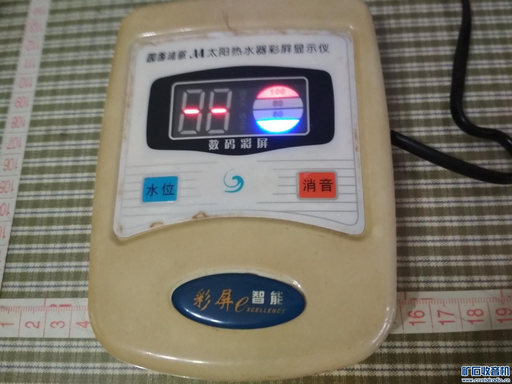 3898号太阳能热水器控制器好的3元 (1).jpg