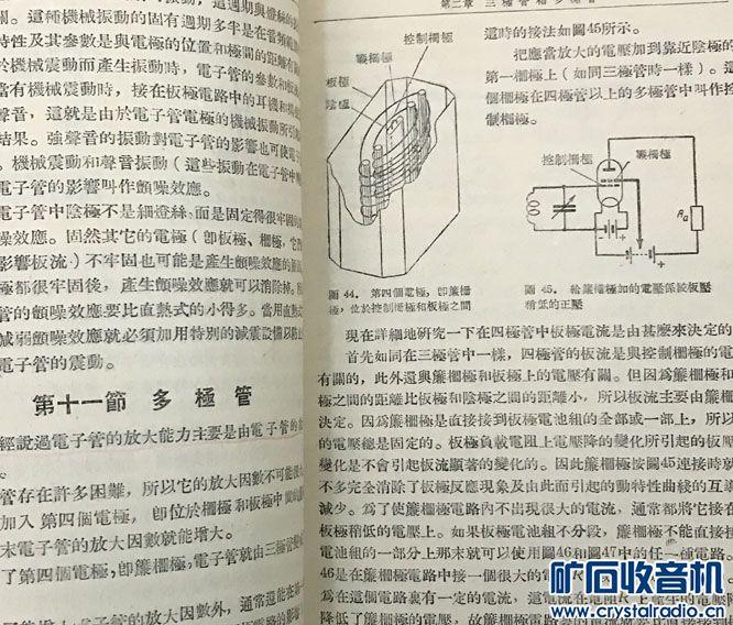 336.S 初级无线电技术 05.JPG