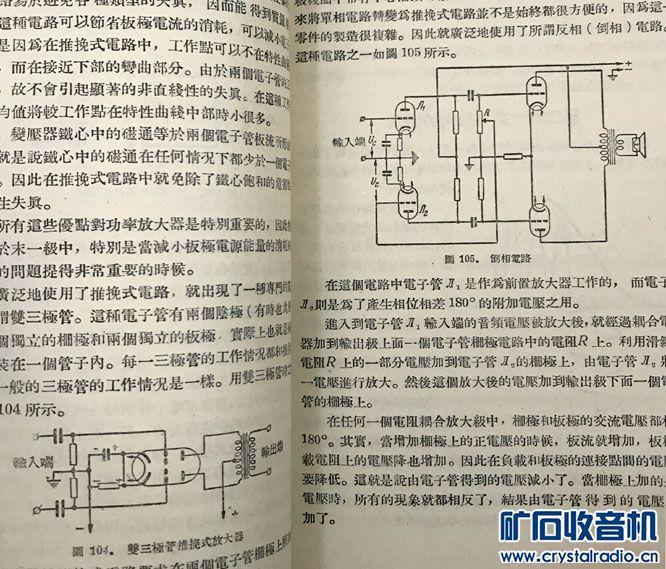 336.S 初级无线电技术 17.JPG