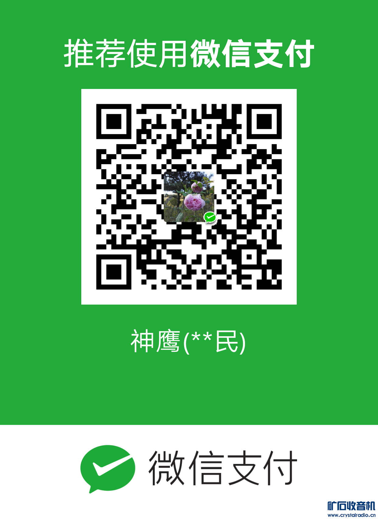 mm_facetoface_collect_qrcode_1603861084237.png