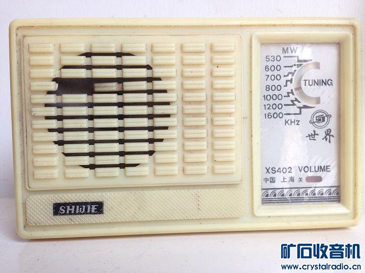 13.世界XS402收音机 正常收音声音大49元